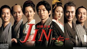 「JIN‐仁‐」